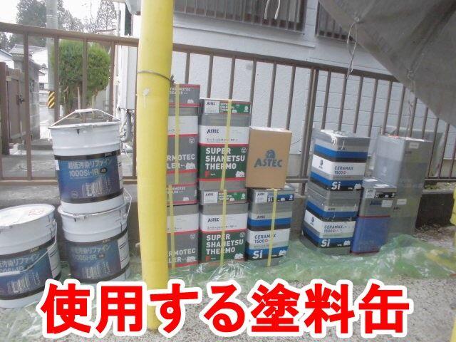 使用する塗料缶