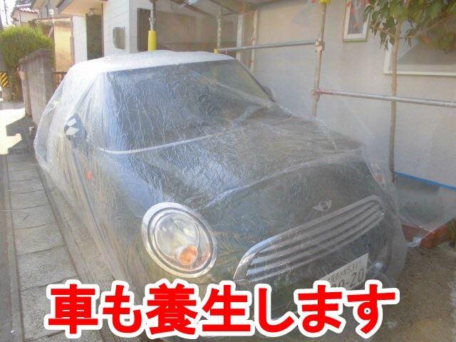 車も養生します。