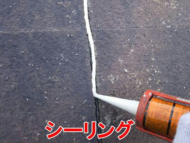 シーリングの補修