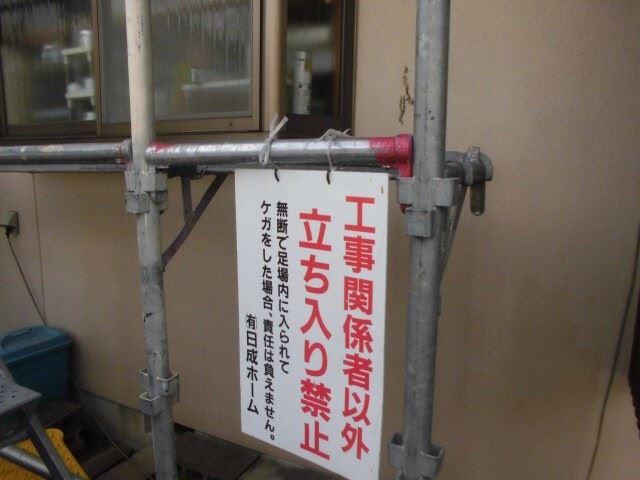 立ち入り禁止の看板です