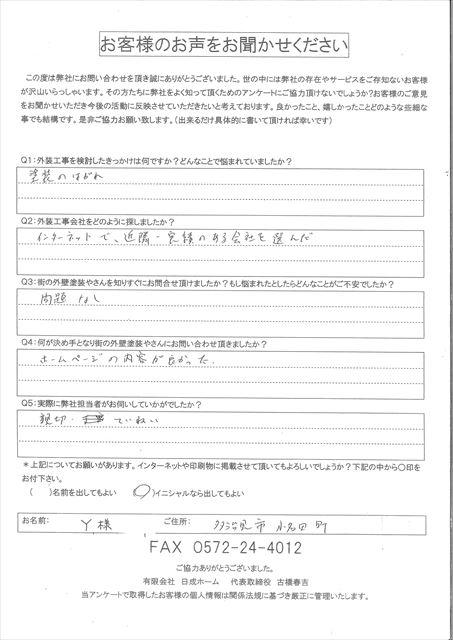 横井邸、施工前アンケート