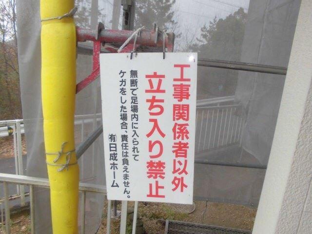 立ち入り禁止、看板取付