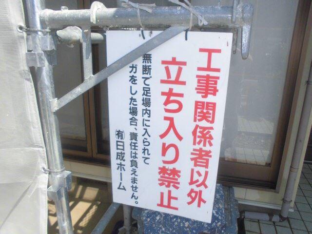 立ち入り禁止看板、設置