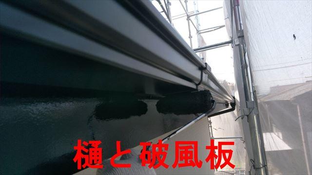 樋と破風板