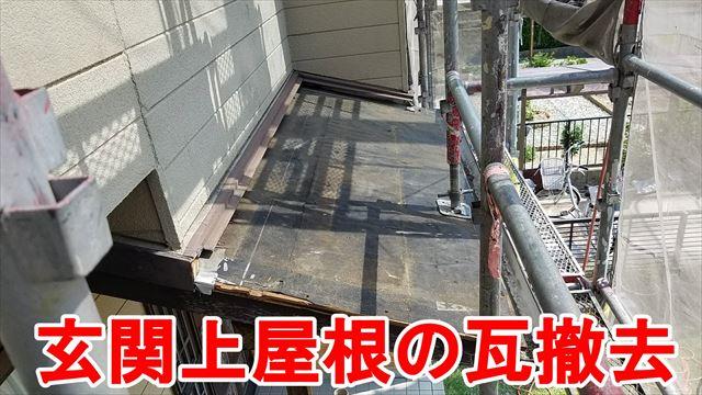 玄関上屋根の瓦撤去