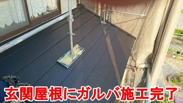 玄関屋根にガルバ施工完了