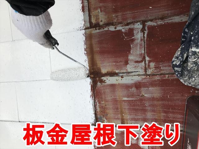 板金屋根の下塗り