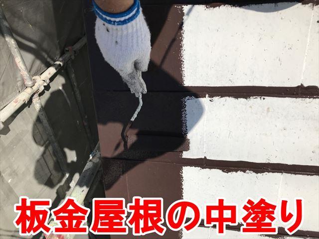 板金屋根に中塗り
