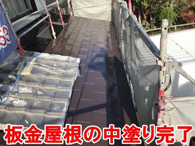 板金屋根の中塗り完了