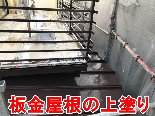 板金屋根の上塗り