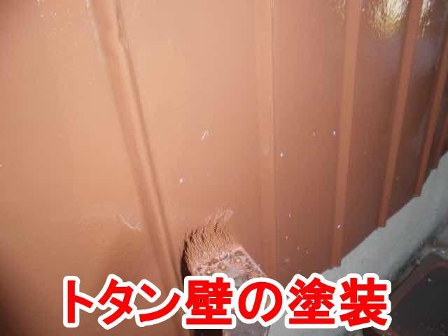 トタン壁の塗装