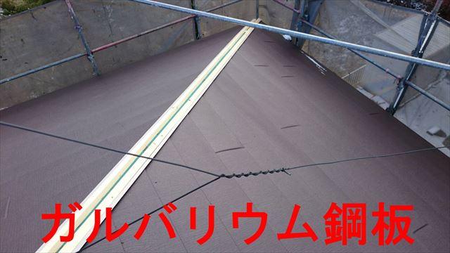 ガルバリウム鋼板完了