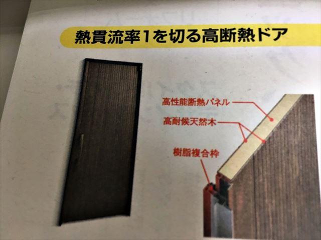 高断熱ドア