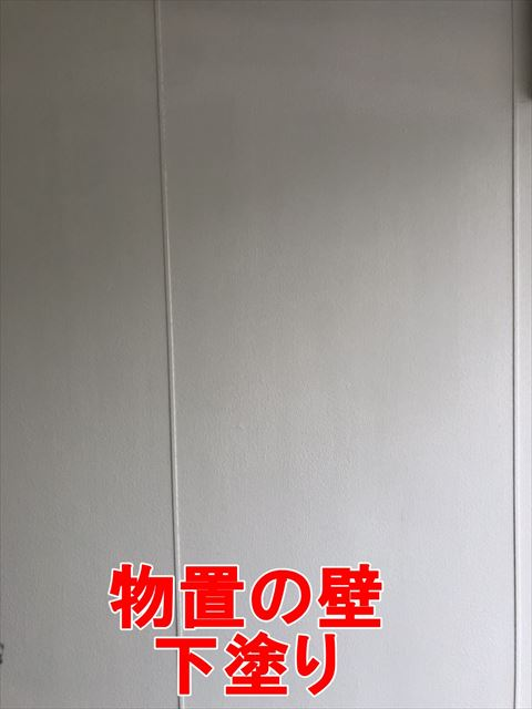 物置の壁の下塗り