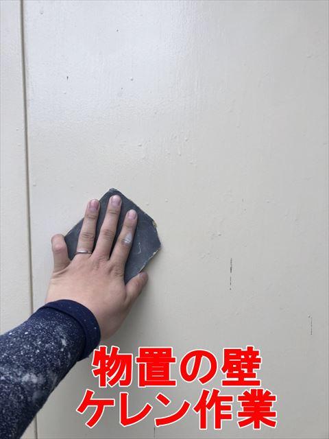 物置の壁のケレン作業