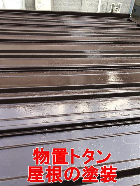 物置トタン屋根の塗装