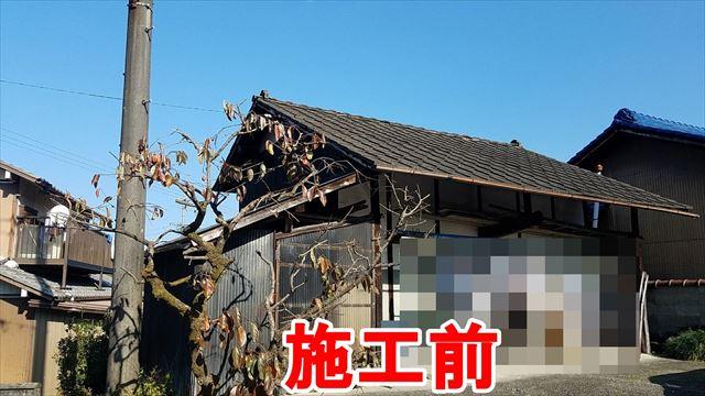 下半田川水野邸、施工前